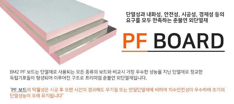 메뉴_PF보드-제품설명.png