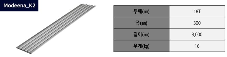 제품종류_K2.png
