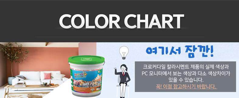 색상표1.png