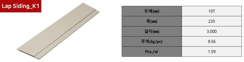 제품종류_K1.png