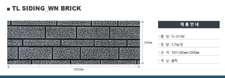 제품종류_WN-BRICK(블랙).png