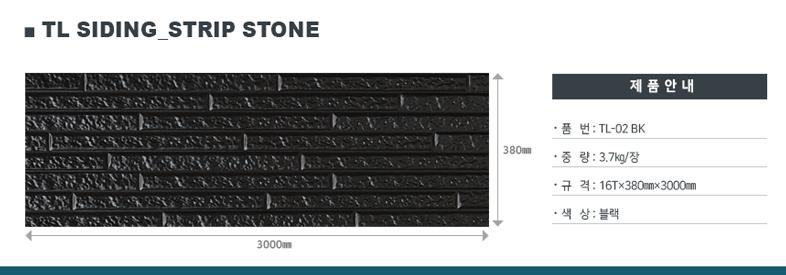 제품종류_STRIP-STONE(블랙).png