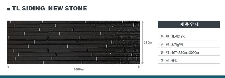 제품종류_NEW-STONE(블랙).png