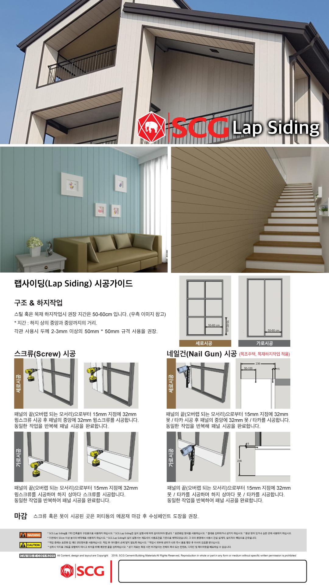 Lap-Siding-시공가이드.png